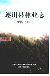 遂川县林业志:1995-2006