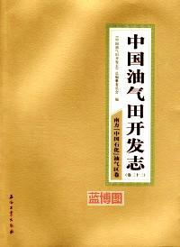 """中国油气田开发志:南方""""中国石化""""油气区卷"""