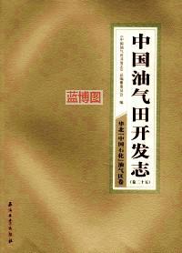 """中国油气田开发志:华北""""中国石化""""油气区卷"""