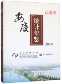 安庆统计年鉴