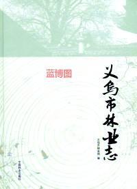 义乌市林业志