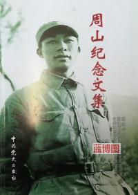 周山纪念文集