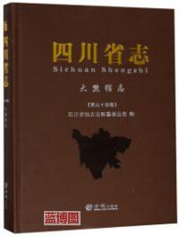 四川省志:大熊猫志