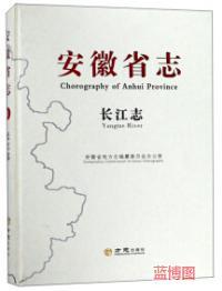 安徽省志:长江志