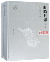 盱眙县志:1986-2008