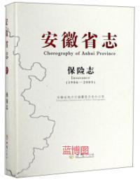 安徽省志:保险志 1986-2005