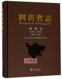四川省志:铁路志 1986-2005