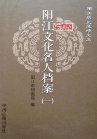 阳江文化名人档案