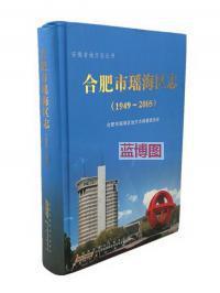 合肥市瑶海区志:1949-2005