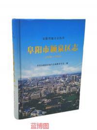 阜阳市颍泉区志:1996-2010