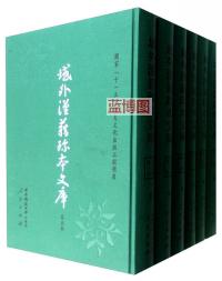 域外漢籍珍本文庫:第五輯 [1] 经部
